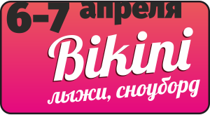 bikini-party-banner