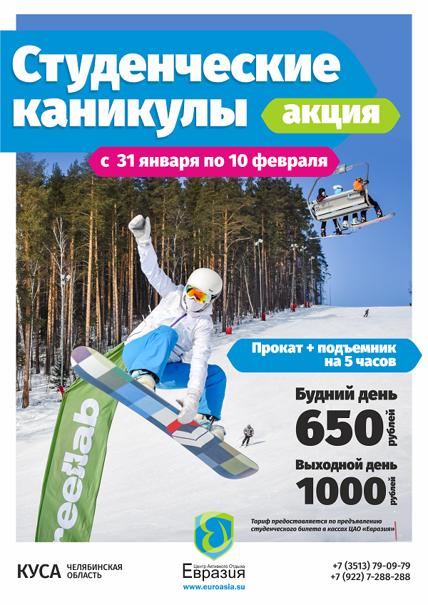 snowstud-poster  web